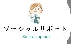 ソーシャルサポート